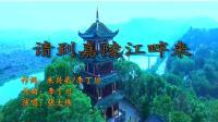 请到嘉陵江畔来(MV)2