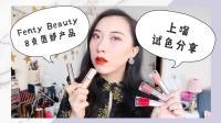 闹闹! Fenty Beauty唇部产品8支上嘴试色分享合集|口红|唇釉|唇蜜