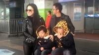 现场:邹市明一家现身机场俩儿子豹纹装超萌