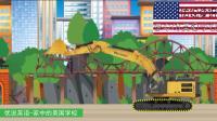 挖掘机卡车拆掉旧的铁桥换新桥 家中的美国学校