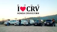 【中文】五代传承,我爱CR-V!历代本田CR-V齐聚一堂