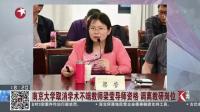 视频|南京大学取消学术不端教师梁莹导师资格 调离教研岗位