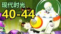 【芦苇】最后的僵王博士-植物大战僵尸2国际版现代时光40-44