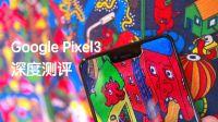 年度「丑强」安卓旗舰【Google Pixel3系列深度测评】上