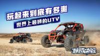 韩路体验: 可以上高山 下泥浆 世界上最棒的UTV玩起来有多爽