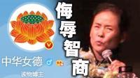 21世纪以来中国最侮辱智商的组织