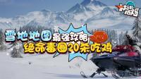 【绝地求生】林小北36鸡25期: 雪地地图最强攻略 绝命圈20杀吃鸡!