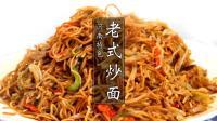 河南特色, 老式炒面, 现在在饭店很难吃到了, 超好吃!