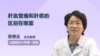 肝血管瘤和肝癌的区别在哪里
