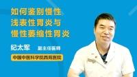 如何鉴别慢性浅表性胃炎与慢性萎缩性胃炎