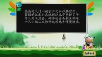望天门山_小学生古诗词75首(新译文版)
