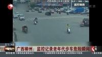 广西柳州:监控记录老年代步车危险瞬间 看东方 20181217 高清版
