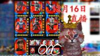 【舅子】奥特曼系列OL大直播12月16日