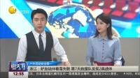 广州养犬新措施两连发:四件套免费领 电子证便捷办 说天下 20181217 高清版