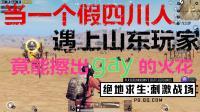 刺激战场: 当一个假四川人遇到山东玩家时竟能擦出gay的火花!