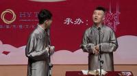 张云雷在舞台上到底说了什么, 遭到杨九郎捂嘴, 太能逗了
