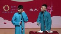 张云雷: 从天津出发, 叫什么皇家葬礼, 杨九郎: 葬礼就甭表演了