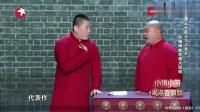 """张鹤伦演唱代表作称郭德纲是""""小黑胖子"""", 师傅还在下面呢!"""
