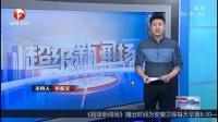 湖北武汉:路人突然晕倒 细心交警找出原因 超级新闻场 20181217 超清版