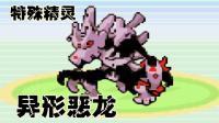 【Z小驴】神奇宝贝 黑暗升起1~第5期这个异形恶龙是什么鬼!