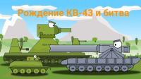 坦克世界动画: kv43登场