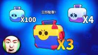 ★荒野乱斗★开100个小箱子4个大箱子和3个超级箱子, 会出传奇英雄吗? ★酷爱娱乐解说