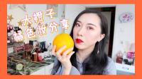闹闹! 大橙子橘色妆容分享|cpb四色眼影316上眼试色测评