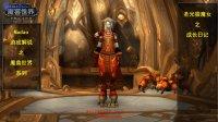 【Madao游戏解说】魔兽世界8.1 圣光猎魔女诺森德风暴峭壁17 帮助冰霜巨人国王约库姆
