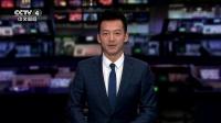 中国新闻 07:00 中国新闻2017 20181218 高清版
