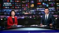 中国新闻 08:00 中国新闻2017 20181218 高清版
