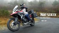 「呆子测评」凯越500X骑士网摩托车测评