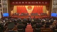 庆祝改革开放40周年大会: 现场齐唱国歌