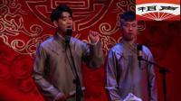 老相声, 20181103哈尔滨德云张云雷杨九郎: 返场合唱《乾坤袋》