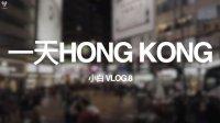 小白VLOG.8 香港的一天 还偶遇了明星