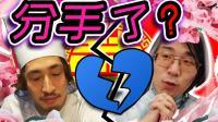 【鸡脖真心话】宫崎离开了! 我们之间发生了什么? ! 【绅士一分钟】