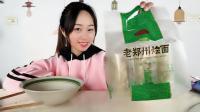 """试吃河南特产""""老郑州烩面"""", 高汤滋补, 一碗根本不够吃"""