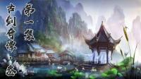 幽灵《古剑奇谭3》01集丨夺命书生剑威力无穷