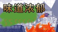 【逍遥小枫】这是一个有特殊味道的游戏! | 逃离涂鸦之地