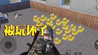 刺激战场: 小黄鸭的花样玩法, 看到这个玩家直呼: 辣眼睛!