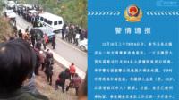 重庆一大货车撞死4名孩子逃逸 司机被刑拘