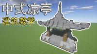 【柠七】我的世界建筑教学: 中式凉亭