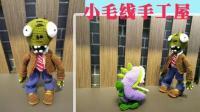 【第29集下】小毛线手工屋植物大战僵尸之僵尸嘴巴与领制作教程