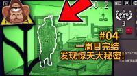 【纸鱼】惊天大秘密! 没想到世界上还存在这种东西! 一周目完结! #04-偷窥模拟器: 不要喂猴子