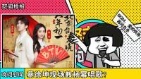 蔡徐坤教杨幂唱中国风原创歌曲? 帅男美女站一起太养眼了