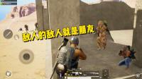 刺激战场: 决赛圈用敌人做诱饵, 老撕鸡趁机绕后一打3吃鸡