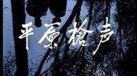 平原枪声01