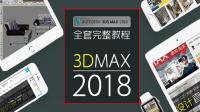 3DMAX 零基础入门教程 层资源管理器 冻结 软件管家模式 物体半透明显示(云学贝)