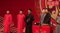 2018郭麒麟天津省亲专场: 欢乐大返场