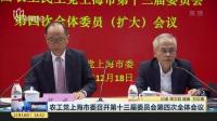 农工党上海市委召开第十三届委员会第四次全体会议 新闻报道 20181218