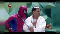 宋小宝小品《超能英雄》看宋小宝为您带来一个不一样的蜘蛛侠